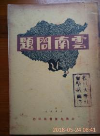 云南问题. 上海大东书局, 1931.03.(复印本)