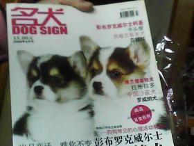 名犬 2009.4