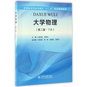 """大学物理(第二版·下册)(应用技术型高等教育""""十三五""""精品规划教材)"""
