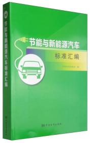 節能與新能源汽車標準匯編