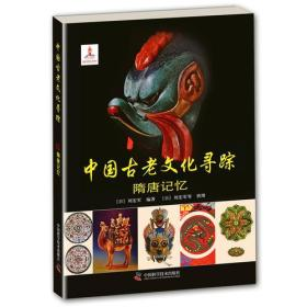 中国古老文化寻踪—隋唐记忆
