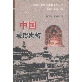 中国少数民族宗教文化丛书:中国藏传佛教