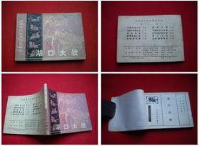 《湖口大战》,长江文艺1983.1一版一印17万册,9404号。连环画