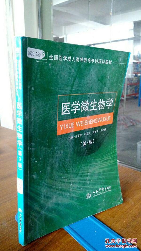 医学微生物学(第3版)