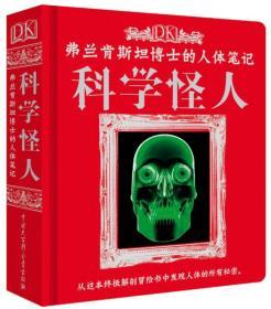 DK弗兰肯斯坦博士的人体笔记:科学怪人