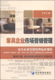 家具企业市场营销管理