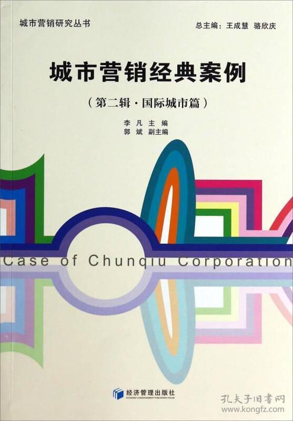 城市营销研究丛书:城市营销经典案例(第二辑·国际城市篇)
