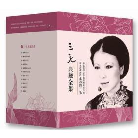 三毛典藏全集(全11册)