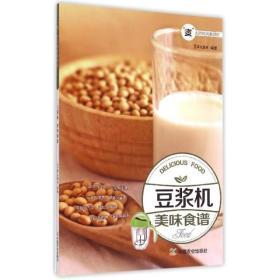 豆浆机美味食谱