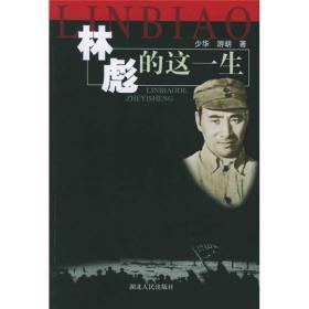 林彪的这一生 少华,游胡编著 湖北人民出版社