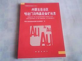 中国黄金地质丛书之二   内蒙古自治区哈达门沟伟晶岩金矿地质   一版一印