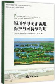 银川平原湖泊湿地保护与可持续利用