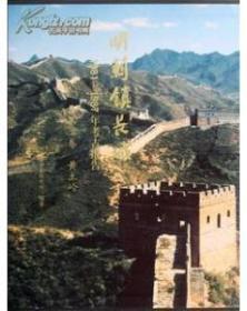 黄土岭/明蓟镇长城1981-1987年考古报告(第2卷)