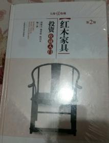红木家具投资收藏入门-第2版 硬精装