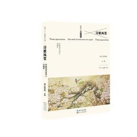 诗歌风赏:中国当代女诗人代表作:2017年第一卷(总第015卷):万般旖旎