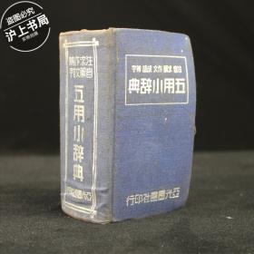 五用小辞典(注音 求解 作文 成语 辨字)