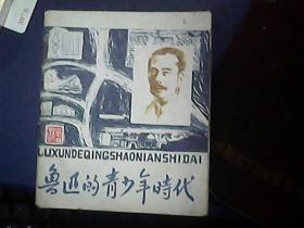 水墨连环画:鲁迅的青少年时代(40开) (1979年一版一印)