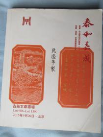 泰和嘉成——古籍文献专场拍卖图录——琳琅满目