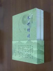 《 朱世增谈养生》 【上下册】 正版全新!