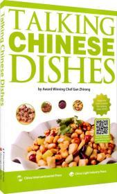 正版微残-会说话的中国菜(英)CS9787508530901