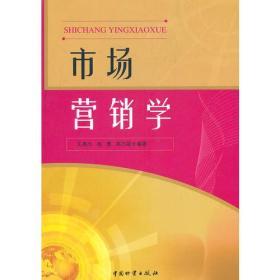 市场营销学 王惠杰 杨勇 高万敏 中国物资 9787504739216