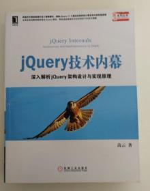 jQuery 技术内幕:深入解析 jQuery 架构设计与实现原理