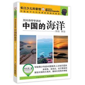 长江少儿科普馆:刘兴诗爷爷讲述--中国的海洋·渤海.黄海