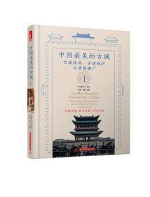 中国最美的古城 1