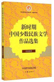 新时期中国少数民族文学作品选集(拉祜族卷)
