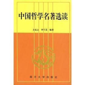 【二手包邮】中国哲学名著选读 方克立 李兰芝 南开大学出版社