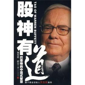 股神有道:巴菲特的中国式智慧 高先民舒云 当代中国出版社 2008年02月01日 9787801706638