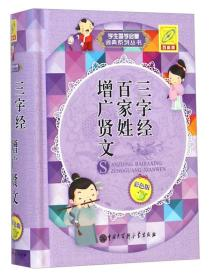 三字经 百家姓 增广贤文(百科版 彩色版)