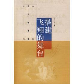 搭建飞翔的舞台 杨一青 高等教育出版社 9787040182033