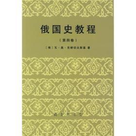 俄国史教程(第四卷)
