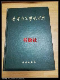 世界兵器博览词典(硬精装)