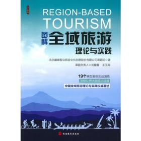 图解全域旅游理论与实践 北京巅峰智业旅游文化创意股份有限公司课题组 旅游教育出版社
