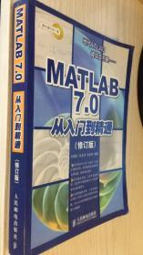 MATLAB 7.0从入门到精通 修订版 刘保柱