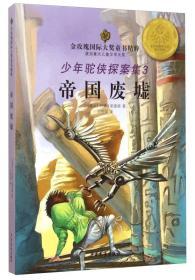 金玫瑰国际大奖童书精粹—少年驼侠探案集3—帝国废墟
