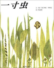 一寸虫(信谊世界精选图画书)(精)