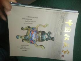 中国收藏家(2013年1.2.3.5期计4本)包邮