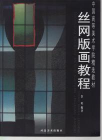 中国高等美术学院精选教材:丝网版画教程
