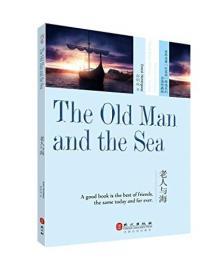 老人与海 9787119095400