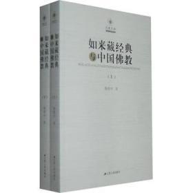 如来藏经典与中国佛教(上下)