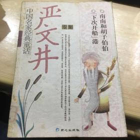 中国名家经典童话·严文井专集
