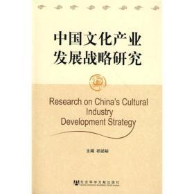 【二手包邮】中国文化产业发展战略研究(RESEARCH ON CHINAS CUL