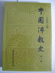 中国佛教史(第一 二 三卷)