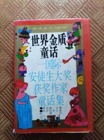 世界金质童话----国际安徒生大奖获奖作家童话集