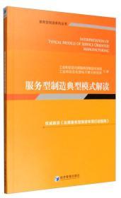 服务型制造系列丛书:服务型制造典型模式解读
