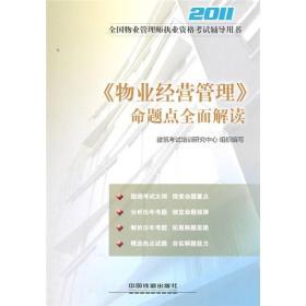 2011全国物业管理师执业资格考试辅导用书:《物业经营管理》命题点全面解读