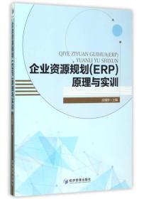 企业资源规划(ERP)原理与实训